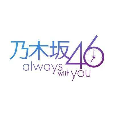乃木坂46 ~always with you~の画像