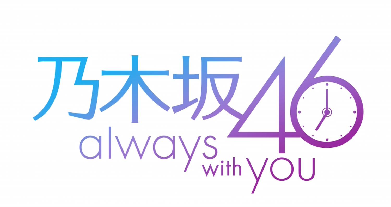 乃木坂46の画像 p1_40