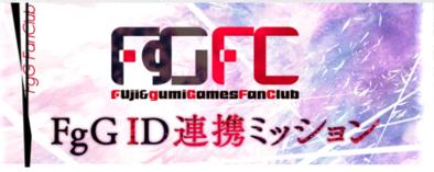FgG連携ミッションの画像