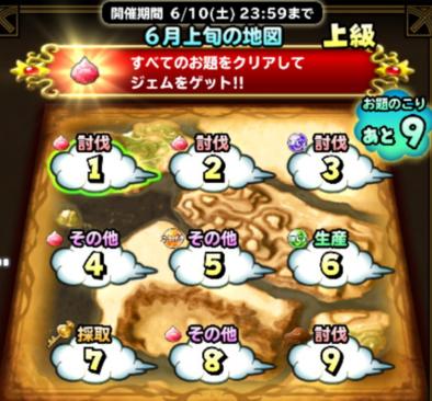 6月上旬の地図(上級)の画像